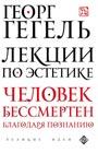 """Георг Гегель """"Лекции по эстетике"""" Серия """"Великие идеи"""""""