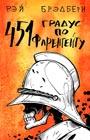"""Рэй Брэдбери """"451° по Фаренгейту"""" Серия """"Классика на пятерочку!"""""""