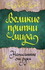 """Великие притчи мира, написанные от руки. Серия """"Handmade book"""""""