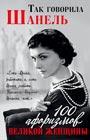 """Коко Шанель """"Так говорила Шанель. 100 афоризмов великой женщины"""" Серия """"Афоризмы великих женщин"""""""