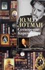 """Юрий Лотман """"Сотворение Карамзина"""""""
