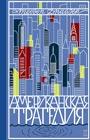 """Теодор Драйзер """"Американская трагедия. Том 1"""" Серия """"Исключительные книги"""""""