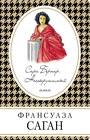 """Франсуаза Саган """"Сара Бернар. Несокрушимый смех"""" Серия """"Книга в сумочку"""""""