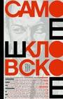 """Виктор Шкловский """"Самое шкловское"""""""
