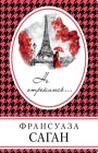 """Франсуаза Саган """"Не отрекаюсь..."""" Серия """"Книга в сумочку"""" Pocket-book"""
