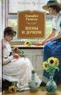 """Элизабет Гаскелл """"Жены и дочери"""" Серия """"Иностранная литература. Большие книги"""""""