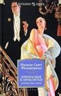 """Фрэнсис Скотт Фицджеральд """"Прекрасные и проклятые. Истории века джаза"""" Серия """"Иностранная литература. Большие книги"""""""