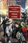 """Теодор Драйзер """"Финансист. Титан. Стоик"""" Серия """"Иностранная литература. Большие книги"""""""