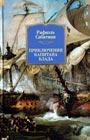 """Рафаэль Сабатини """"Приключения капитана Блада"""" Серия """"Иностранная литература. Большие книги"""""""