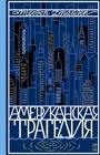 """Теодор Драйзер """"Американская трагедия. Комплект из 2-х книг"""" Серия """"Исключительные книги"""""""