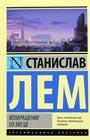 """Станислав Лем """"Возвращение со звезд"""" Серия """"Эксклюзивная классика"""" Pocket-book"""