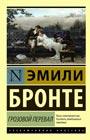 """Эмили Бронте """"Грозовой Перевал"""" Серия """"Эксклюзивная классика"""" Pocket-book"""
