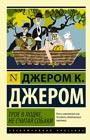 """Джером К. Джером """"Трое в лодке, не считая собаки"""" Серия """"Эксклюзивная классика"""" Pocket-book"""