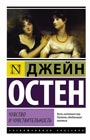 """Джейн Остен """"Чувство и чувствительность"""" Серия """"Эксклюзивная классика"""" Pocket-book"""