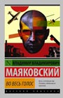 "Владимир Маяковский ""Во весь голос"" Серия ""Эксклюзив: Русская классика"" Pocket-book"