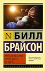 """Билл Брайсон """"Краткая история почти всего на свете"""" Серия """"Эксклюзивная классика"""" Pocket-book"""