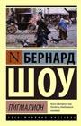 """Бернард Шоу """"Пигмалион (Пигмалион. Кандида. Смуглая леди сонетов)"""" Серия """"Эксклюзивная классика"""" Pocket-book"""