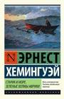 """Эрнест Хемингуэй """"Старик и море. Зеленые холмы Африки"""" Серия """"Эксклюзивная классика"""" Pocket-book"""