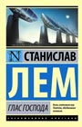 "Станислав Лем ""Глас Господа"" Серия ""Эксклюзивная классика"" Pocket-book"