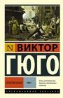 """Виктор Гюго """"Отверженные. Том 1"""" Серия """"Эксклюзивная классика"""" Pocket-book"""