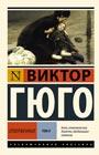 """Виктор Гюго """"Отверженные. Том 2"""" Серия """"Эксклюзивная классика"""" Pocket-book"""