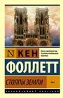 """Кен Фоллетт """"Столпы Земли. Том 1"""" Серия """"Эксклюзивная классика"""" Pocket-book"""