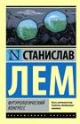 """Станислав Лем """"Футурологический конгресс"""" Серия """"Эксклюзивная классика"""" Pocket-book"""