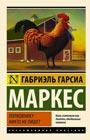 """Габриэль Гарсиа Маркес """"Полковнику никто не пишет"""" Серия """"Эксклюзивная классика"""" Pocket-book"""
