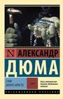 "Александр Дюма ""Граф Монте-Кристо. Том II"" Серия ""Эксклюзивная классика"" Pocket-book"