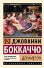 """Джованни Боккаччо """"Декамерон"""" Серия """"Эксклюзивная классика"""" Pocket-book"""