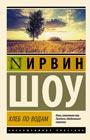 """Ирвин Шоу """"Хлеб по водам"""" Серия """"Эксклюзивная классика"""" Pocket-book"""