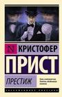 """Кристофер Прист """"Престиж"""" Серия """"Эксклюзивная классика"""" Pocket-book"""