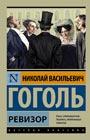 """Николай Гоголь """"Ревизор"""" Серия """"Эксклюзив: Русская классика"""" Pocket-book"""