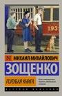"""Михаил Зощенко """"Голубая книга"""" Серия """"Эксклюзив: Русская классика"""" Pocket-book"""