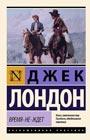 """Джек Лондон """"Время-не-ждет"""" Серия """"Эксклюзивная классика"""" Pocket-book"""
