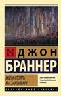 """Джон Браннер """"Всем стоять на Занзибаре"""" Серия """"Эксклюзивная классика"""" Pocket-book"""