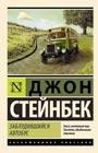 """Джон Стейнбек """"Заблудившийся автобус"""" Серия """"Эксклюзивная классика"""" Pocket-book"""