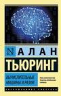 """Алан Тьюринг """"Вычислительные машины и разум"""" Серия """"Эксклюзивная классика"""" Pocket-book"""