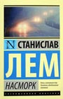 """Станислав Лем """"Насморк"""" Серия """"Эксклюзивная классика"""" Pocket-book"""