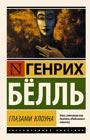 """Генрих Белль """"Глазами клоуна"""" Серия """"Эксклюзивная классика"""" Pocket-book"""