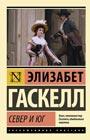 """Элизабет Гаскелл """"Север и юг"""" Серия """"Эксклюзивная классика"""" Pocket-book"""