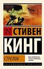 """Стивен Кинг """"Стрелок"""" Серия """"Эксклюзивная классика"""" Pocket-book"""