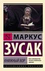 """Маркус Зусак """"Книжный вор"""" Серия """"Эксклюзивная классика"""" Pocket-book"""