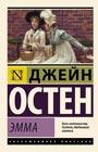 """Джейн Остен """"Эмма"""" Серия """"Эксклюзивная классика"""" Pocket-book"""