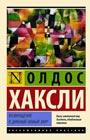 """Олдос Хаксли """"Возвращение в дивный новый мир"""" Серия """"Эксклюзивная классика"""" Pocket-book"""