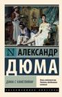 """Александр Дюма """"Дама с камелиями"""" Серия """"Эксклюзивная классика"""" Pocket-book"""