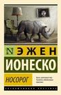 """Эжен Ионеско """"Носорог"""" Серия """"Эксклюзивная классика"""" Pocket-book"""