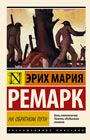 """Эрих Мария Ремарк """"На обратном пути"""" Серия """"Эксклюзивная классика"""" Pocket-book"""
