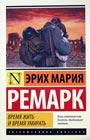 """Эрих Мария Ремарк """"Время жить и время умирать"""" Серия """"Эксклюзивная классика"""" Pocket-book"""