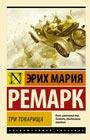 """Эрих Мария Ремарк """"Три товарища"""" Серия """"Эксклюзивная классика"""" Pocket-book"""